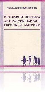 Филологический сборник: История и поэтика литературы народов Европы и Америки