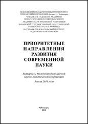 Приоритетные направления развития современной науки: материалы Международной заочной научно-практической конференции. 3 июля 2010 г.