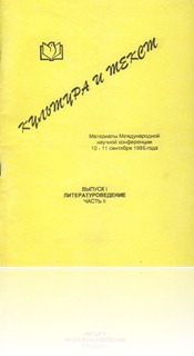 Культура и текст: Материалы международной научной конференции 10-11 сентября 1996 года. Выпуск 1. Литературоведение. Часть II