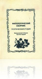 Филологический сборник: Поэтическая студия. Межвузовский сборник научных трудов