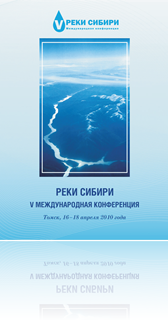 Реки Сибири: Материалы V Международной конференции (г. Томск, 16–18 апреля 2010 г.)