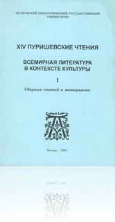 XIV Пуришевские чтения: Всемирная литература в контексте культуры