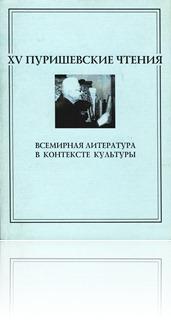 XV Пуришевские чтения: Всемирная литература в контексте культуры
