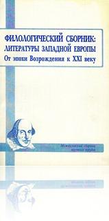 Филологический сборник: Литературы Западной Европы — От эпохи Возрождения к XXI веку