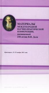 Материалы Международной научно-практической конференции, посвященной 210-летию В.И. Даля. Красноярск, 22-25 ноября 2011 года