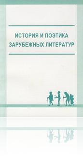 История и поэтика зарубежных литератур: межвузовский сборник научных трудов